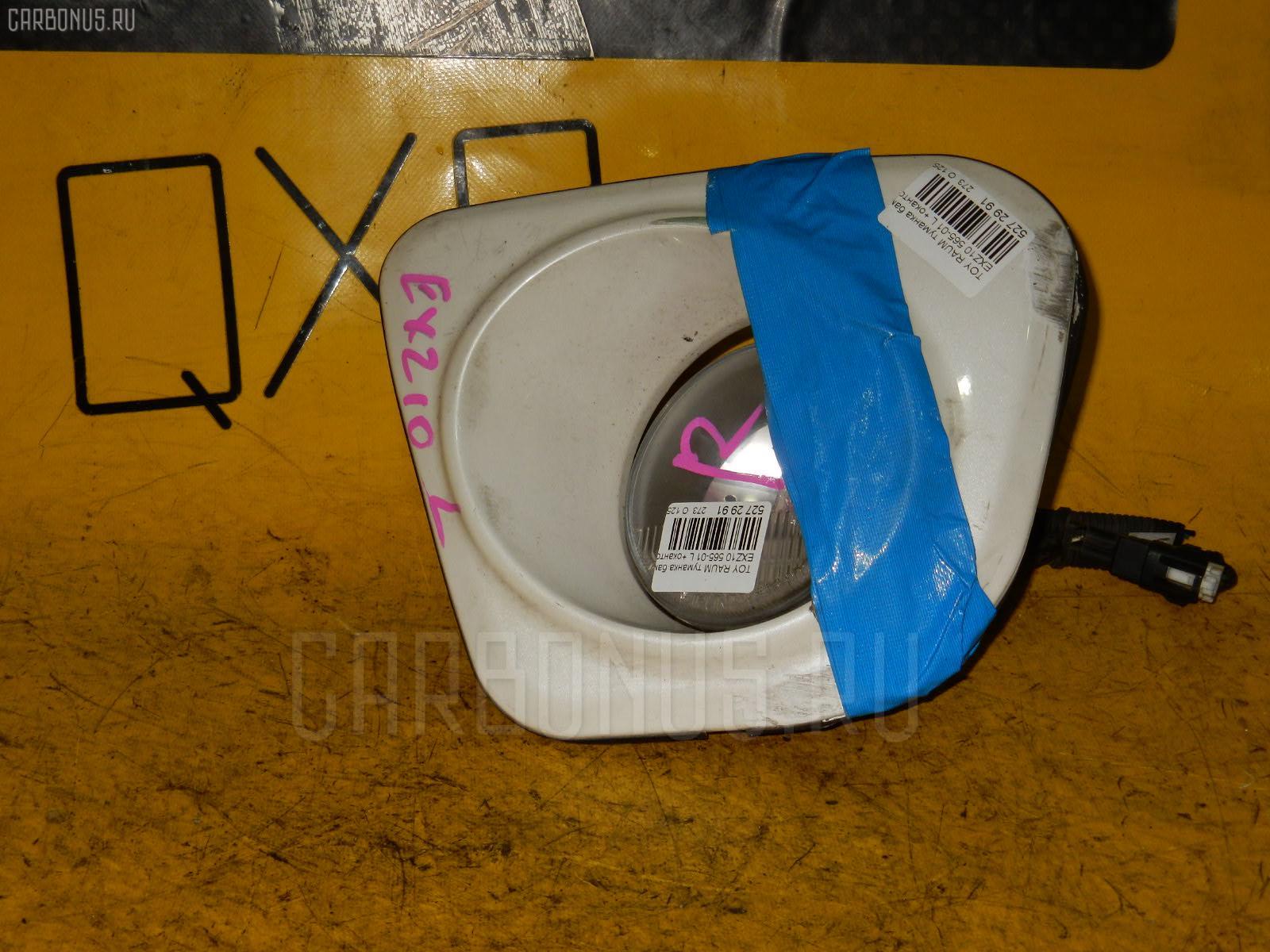 Туманка бамперная TOYOTA RAUM EXZ10. Фото 9