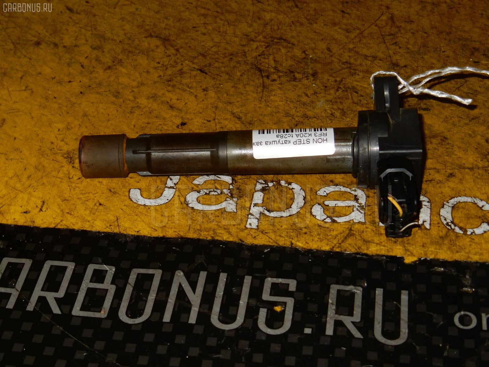 Катушка зажигания HONDA STEPWGN RF3 K20A Фото 1