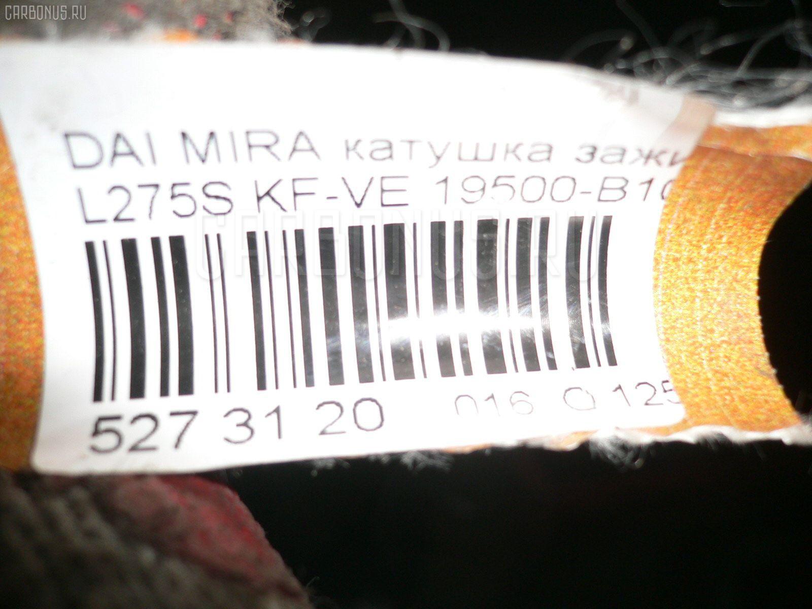 Катушка зажигания DAIHATSU MIRA L275S KF-VE Фото 3