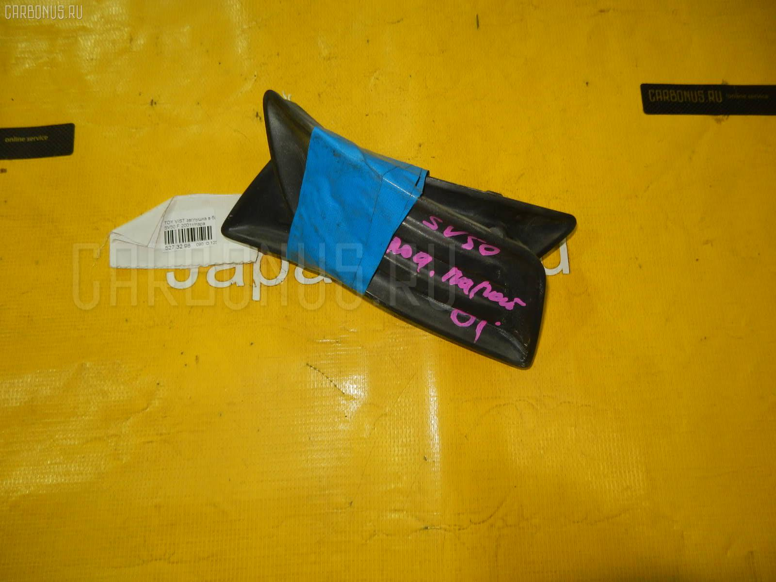 Заглушка в бампер TOYOTA VISTA SV50 Фото 2