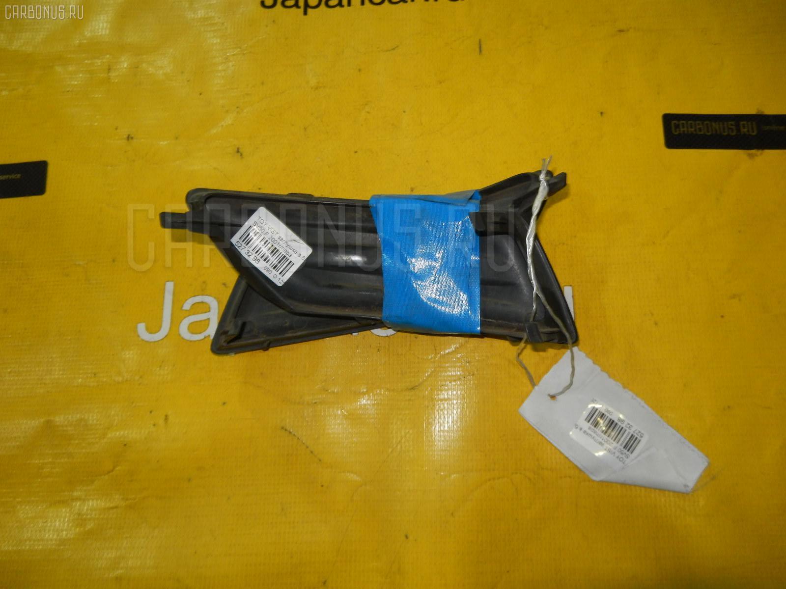 Заглушка в бампер TOYOTA VISTA SV50 Фото 1