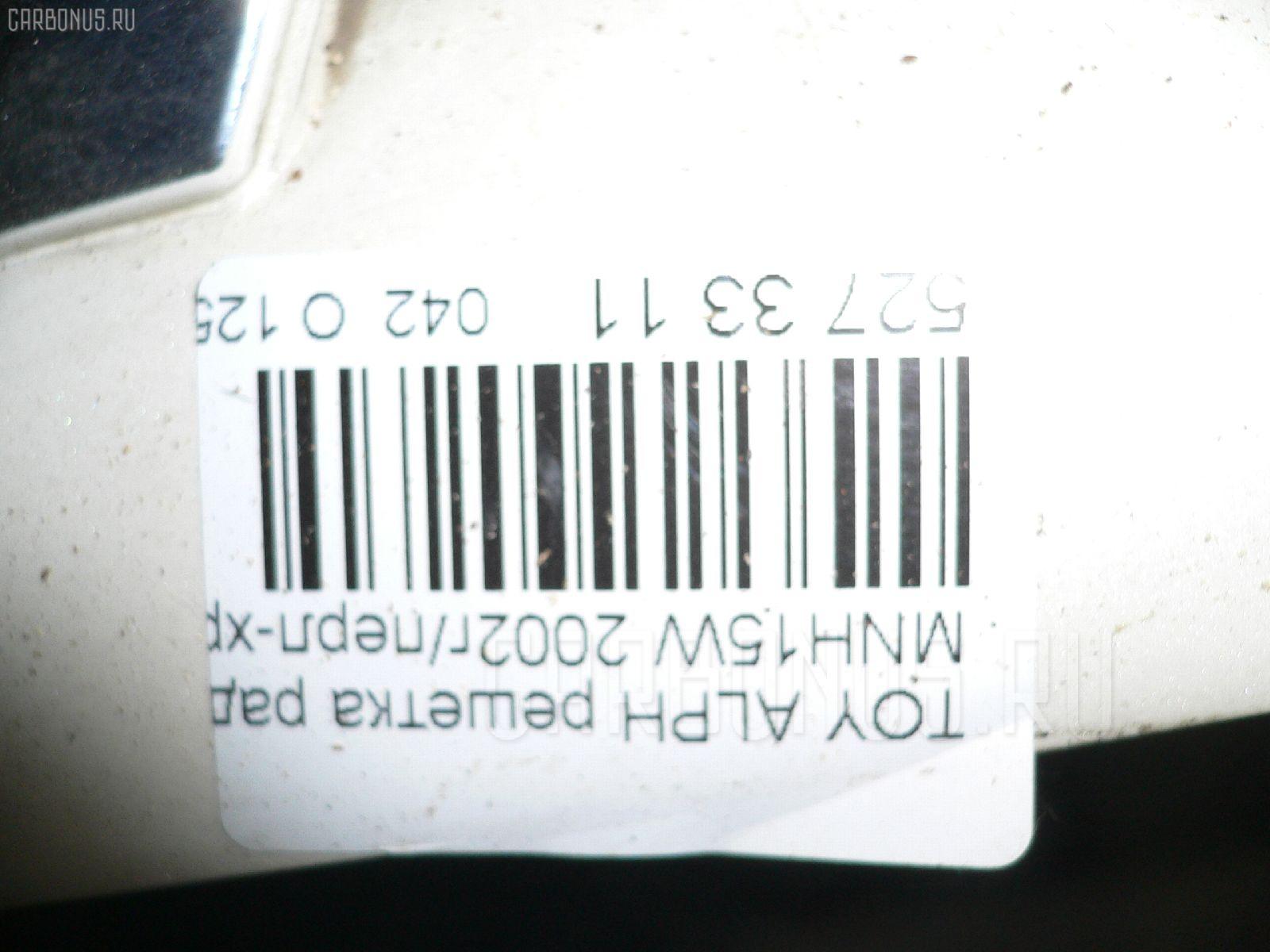 Решетка радиатора TOYOTA ALPHARD MNH15W Фото 5