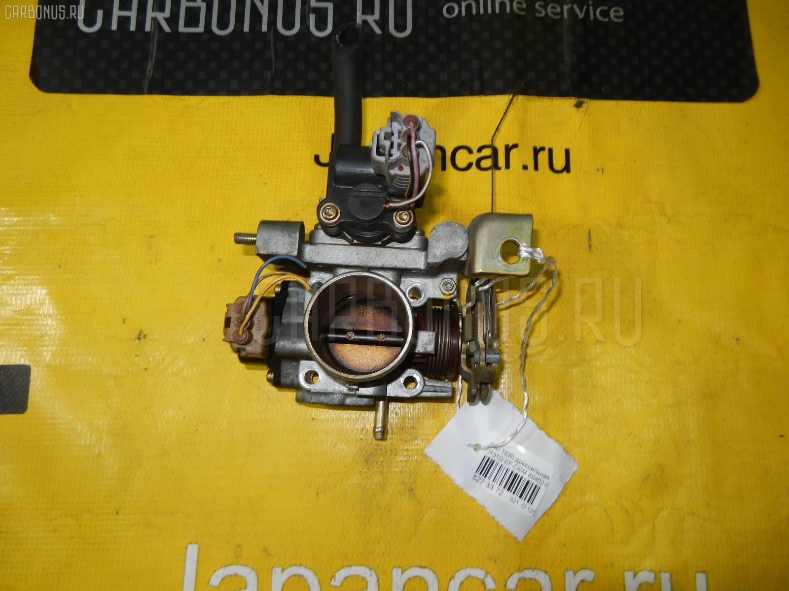 Дроссельная заслонка DAIHATSU TERIOS KID J131G EF-DEM Фото 2