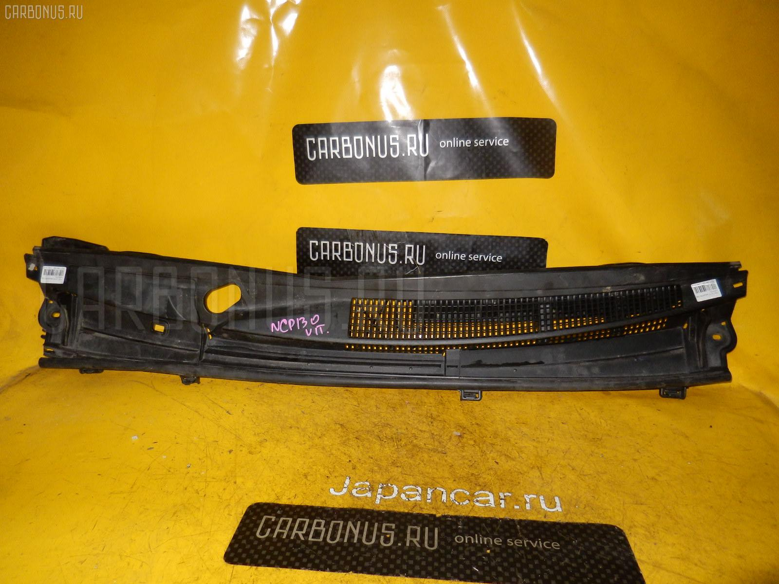 Решетка под лобовое стекло Toyota Vitz NCP131 Фото 1