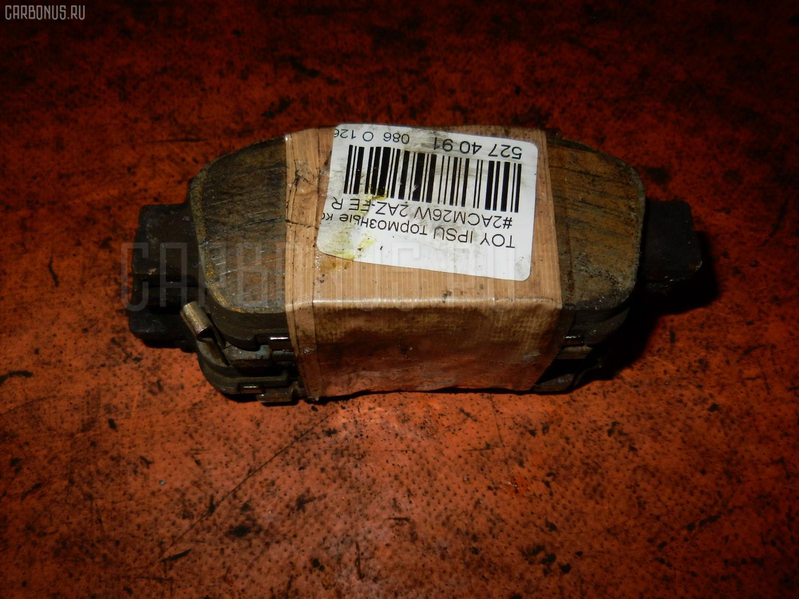 Тормозные колодки TOYOTA IPSUM ACM21W 2AZ-FE. Фото 9