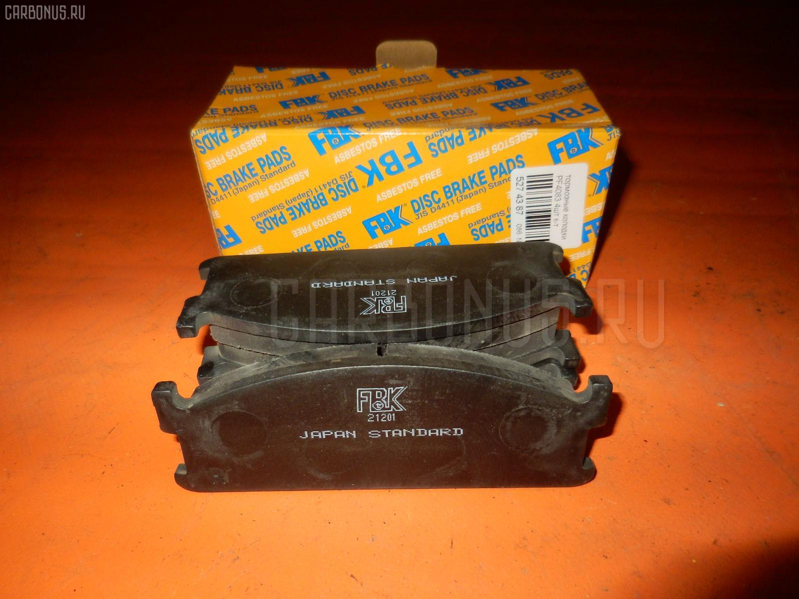 Тормозные колодки ISUZU FARGO WFR53 Фото 1