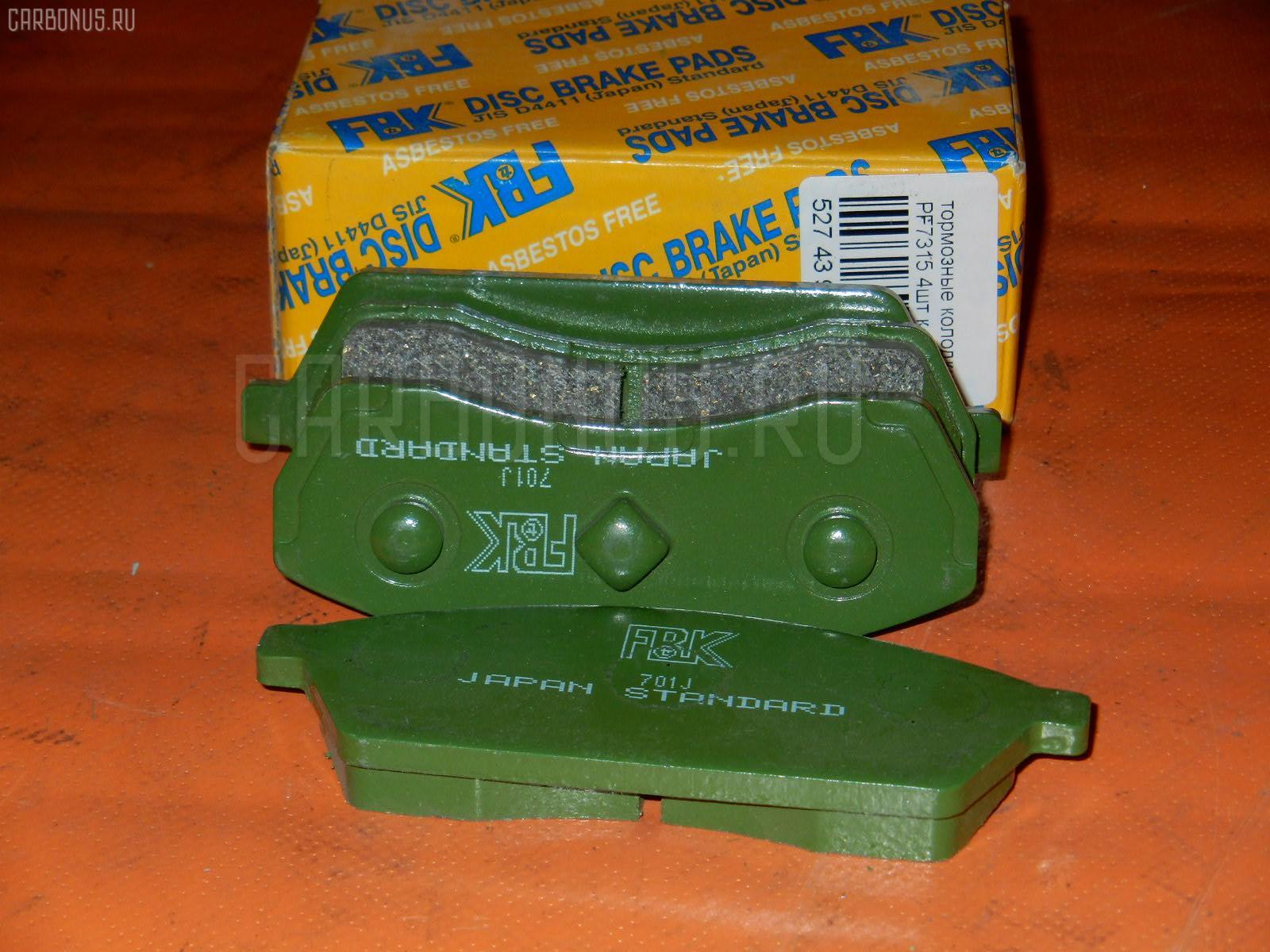 Тормозные колодки SUBARU VIVIO KY3 Фото 1