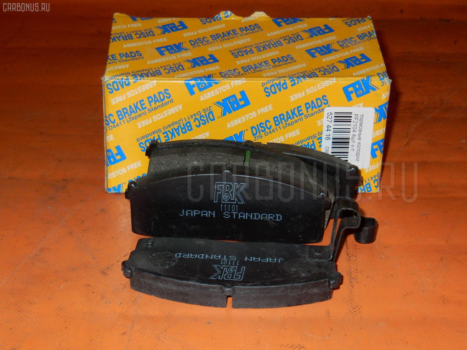 Тормозные колодки NISSAN LAUREL EJC31 Фото 1