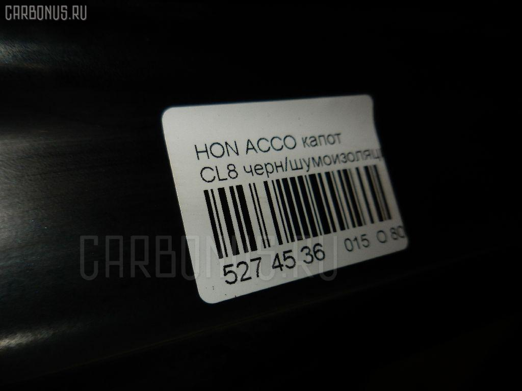 Капот HONDA ACCORD CL8 Фото 3