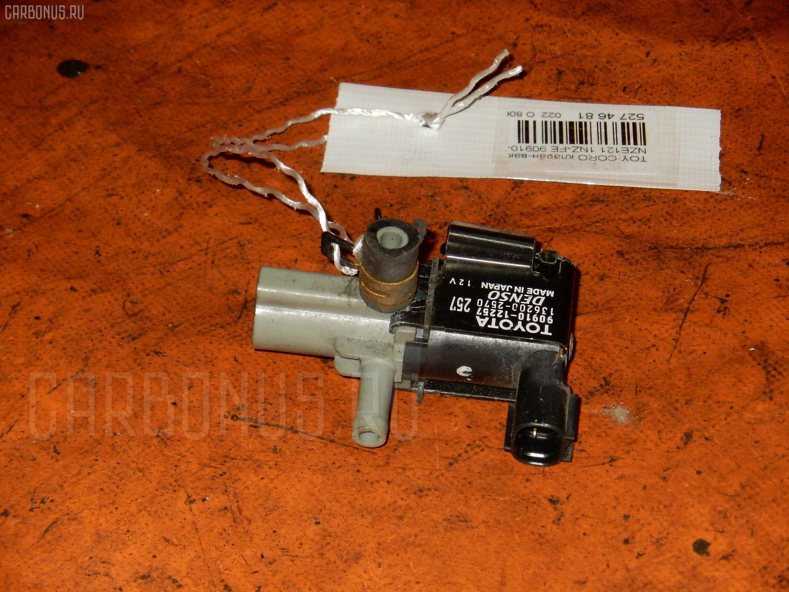 Клапан-вакуумник TOYOTA COROLLA FIELDER NZE121 1NZ-FE Фото 1