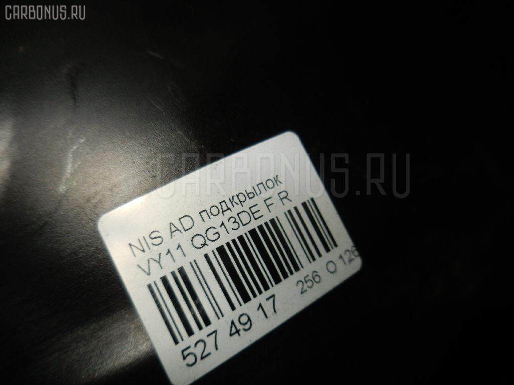 Подкрылок NISSAN AD VY11 QG13DE Фото 2