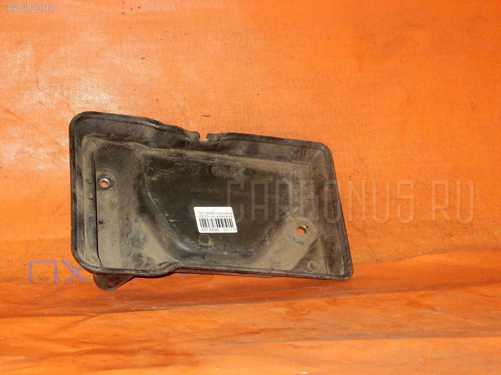 Подставка под аккумулятор TOYOTA MARK II GX100 Фото 2