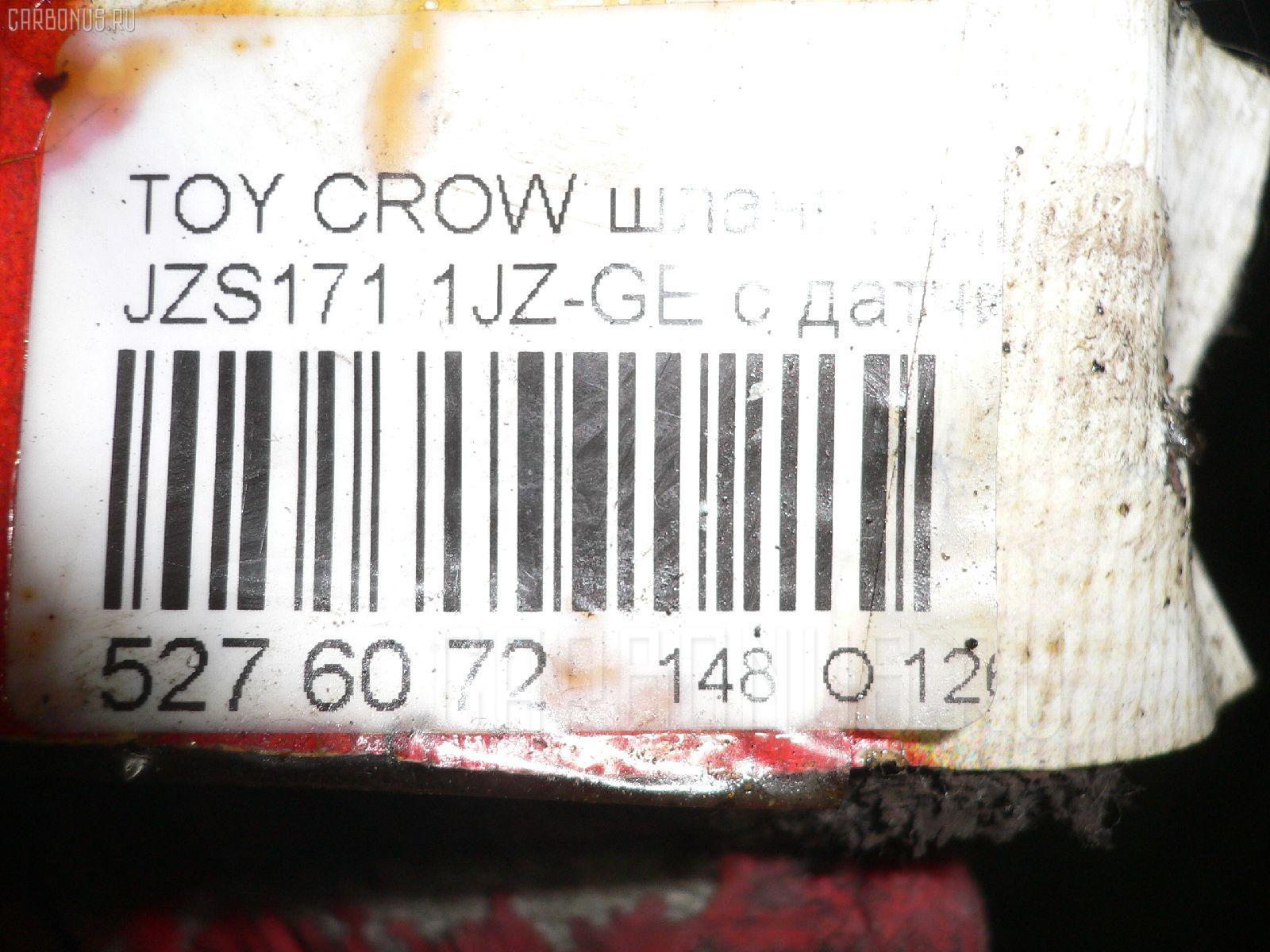 Шланг гидроусилителя TOYOTA CROWN JZS171 1JZ-GE Фото 3