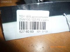 Дроссельная заслонка TOYOTA ISIS ZNM10G 1ZZ-FE Фото 7