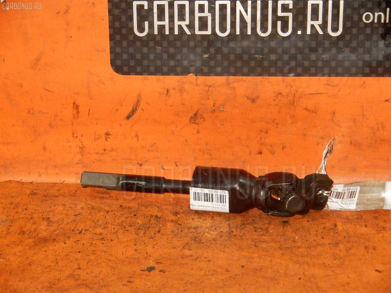 Рулевой карданчик NISSAN WINGROAD WFY11. Фото 7