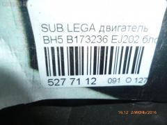 Двигатель Subaru Legacy wagon BH5 EJ202 Фото 16