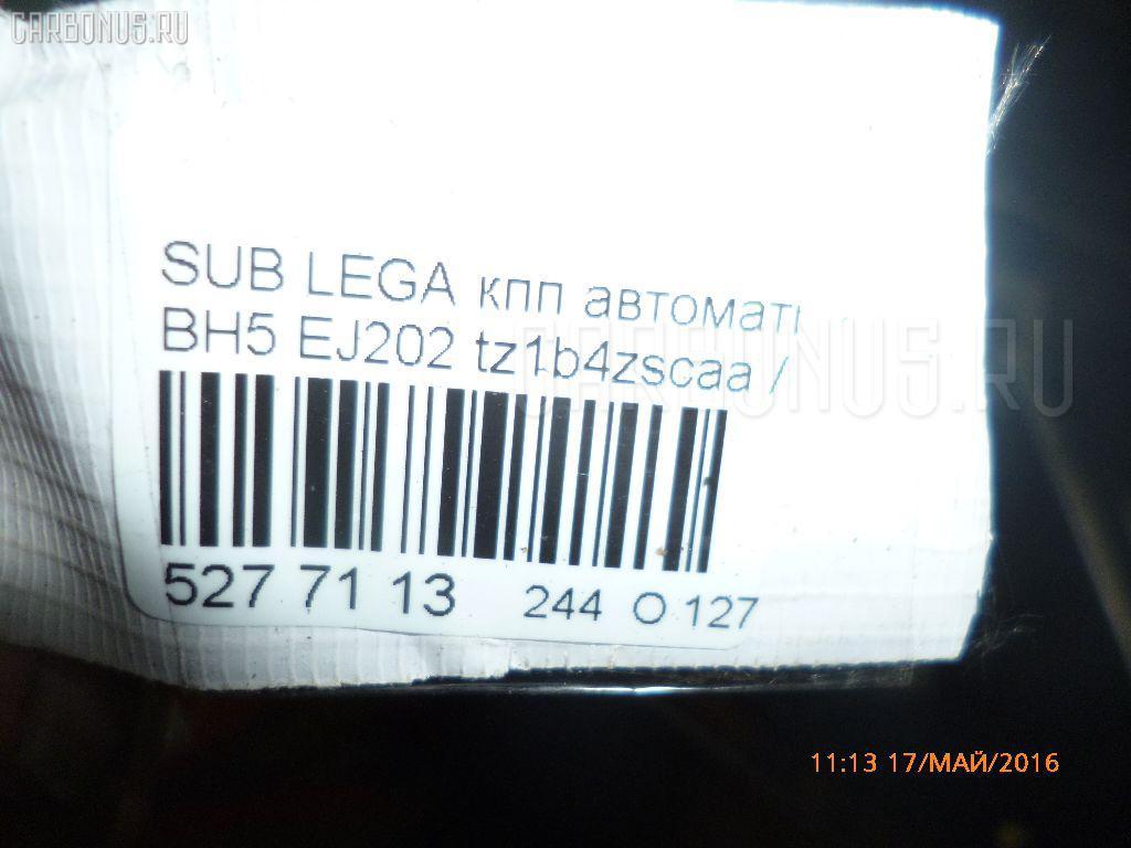 КПП автоматическая SUBARU LEGACY WAGON BH5 EJ202 Фото 10