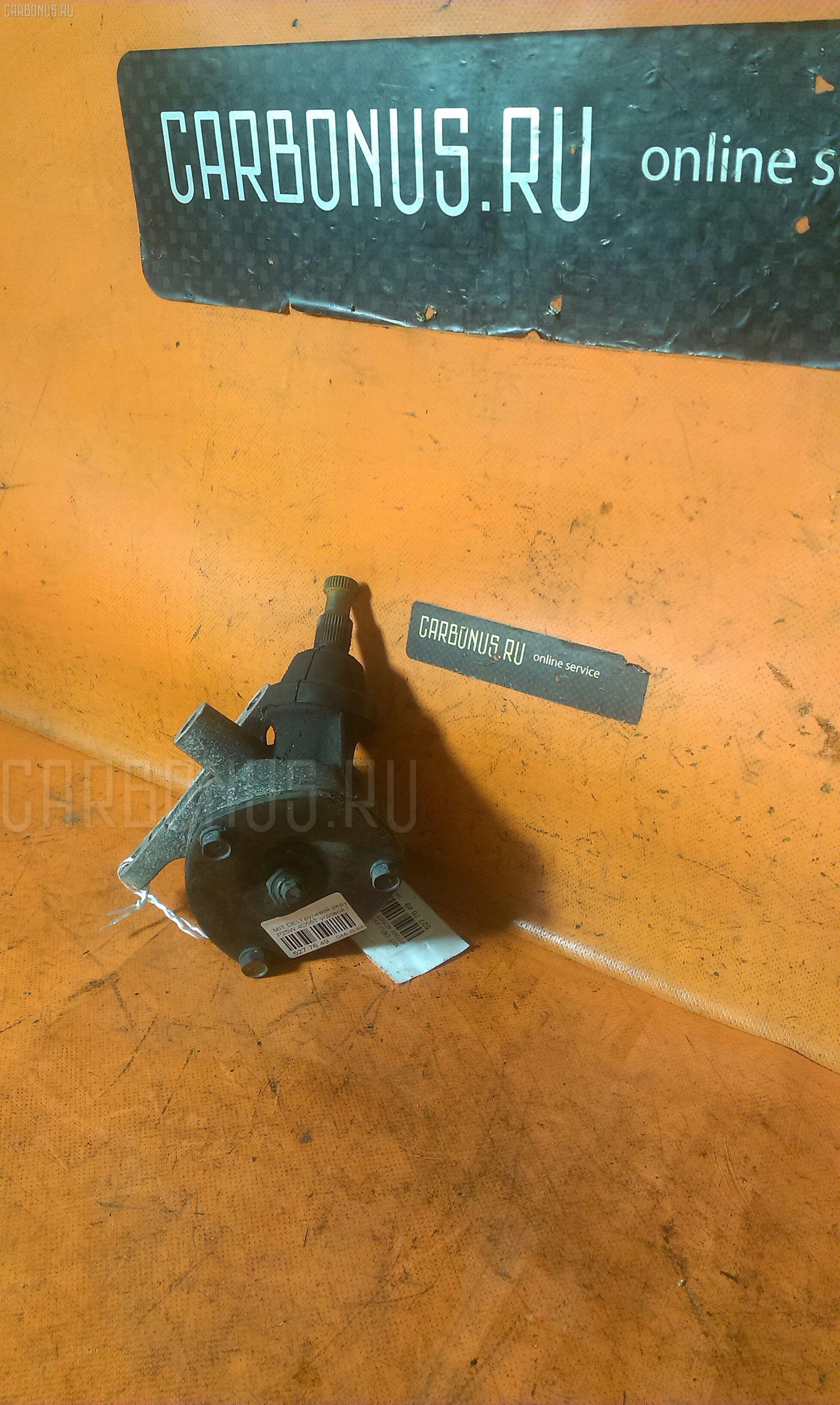 Рулевой редуктор MITSUBISHI DELICA STAR WAGON P25W 4D56T Фото 1