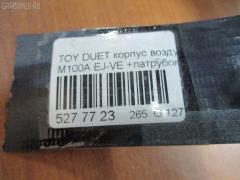 Корпус воздушного фильтра Toyota Duet M100A EJ-VE Фото 9