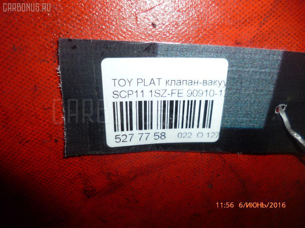 Клапан-вакуумник TOYOTA PLATZ SCP11 1SZ-FE Фото 3