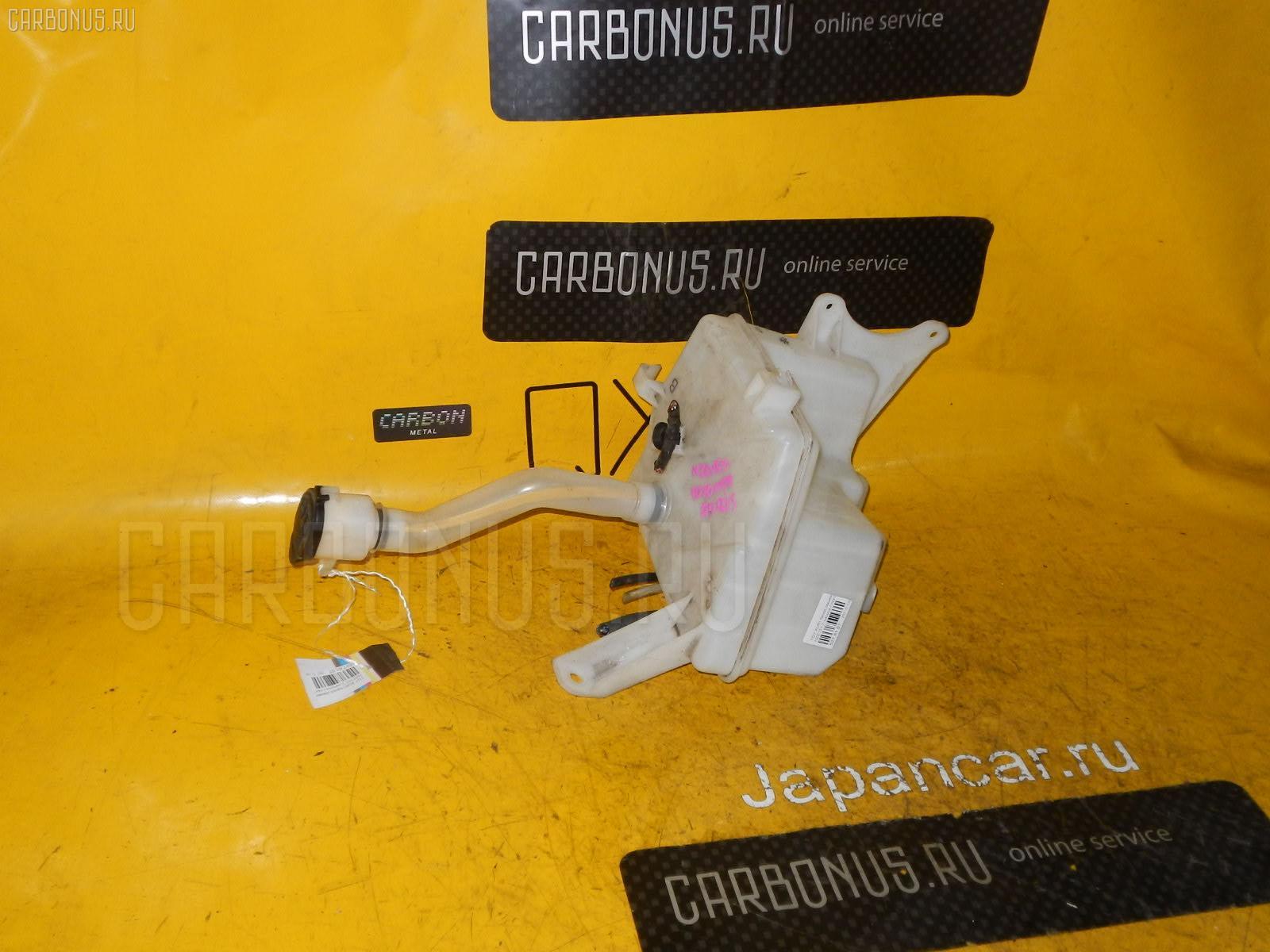 Бачок омывателя Toyota Auris NZE151 Фото 1