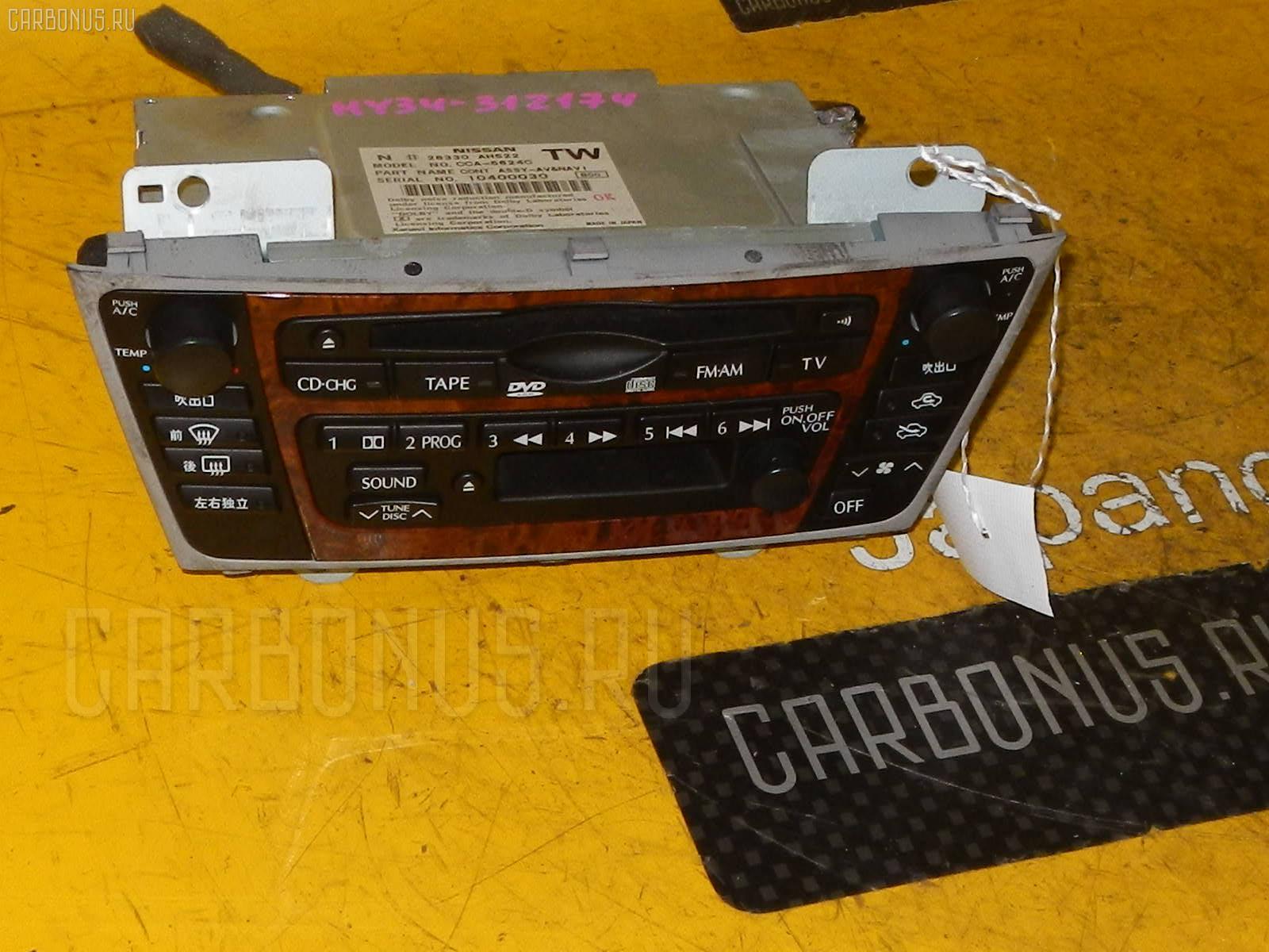 Блок управления климатконтроля NISSAN CEDRIC HY34 VQ25DD Фото 1