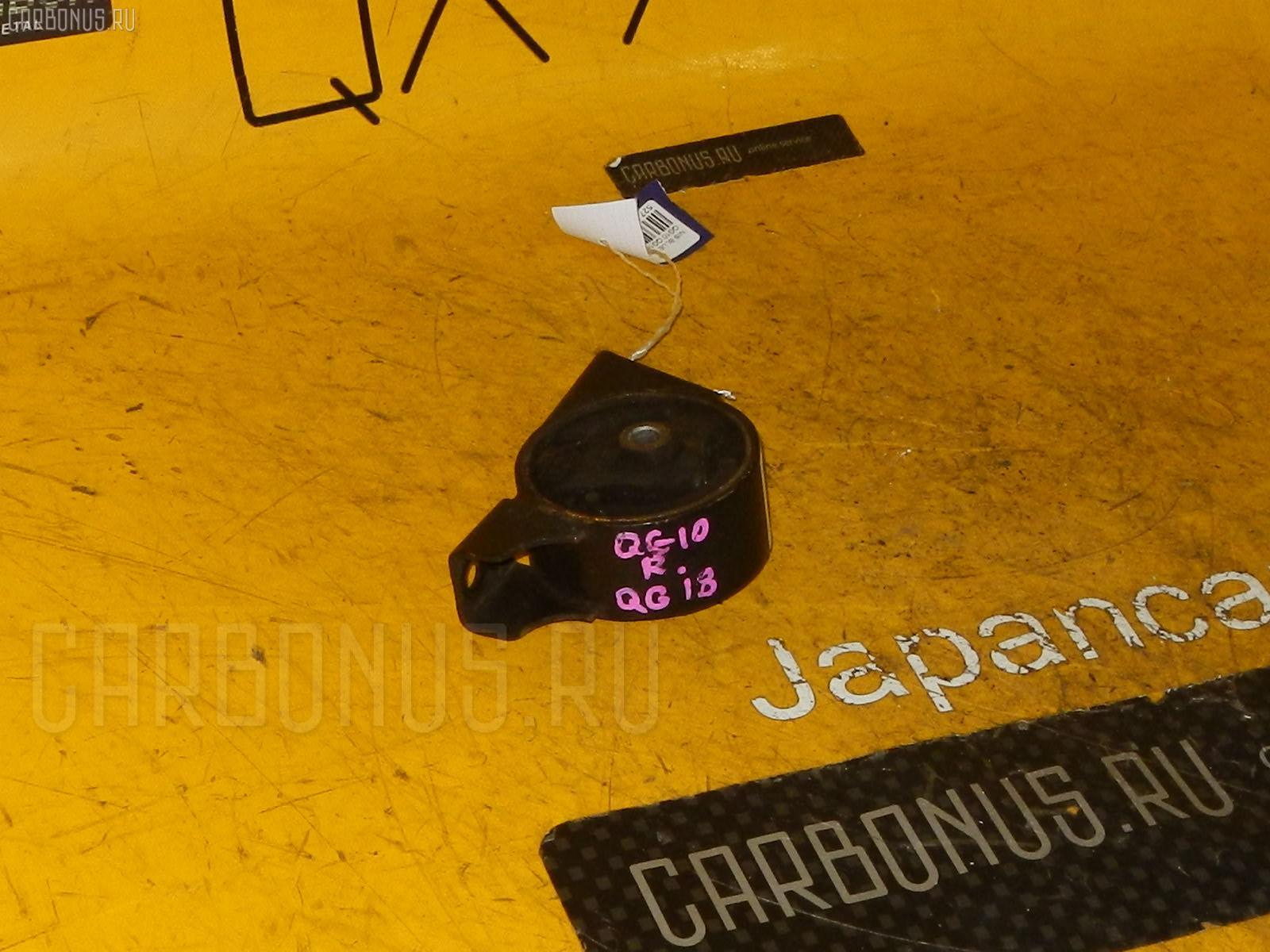 Подушка двигателя Nissan Bluebird sylphy QG10 QG18DE Фото 1