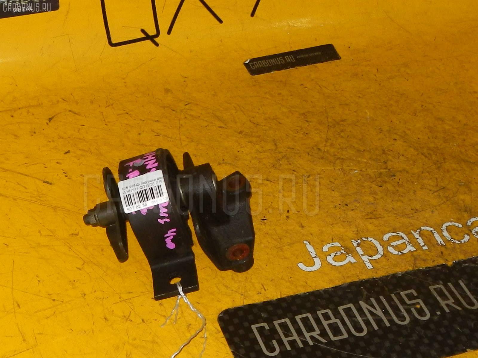 Подушка двигателя NISSAN WINGROAD WHNY11 QG18DE. Фото 4
