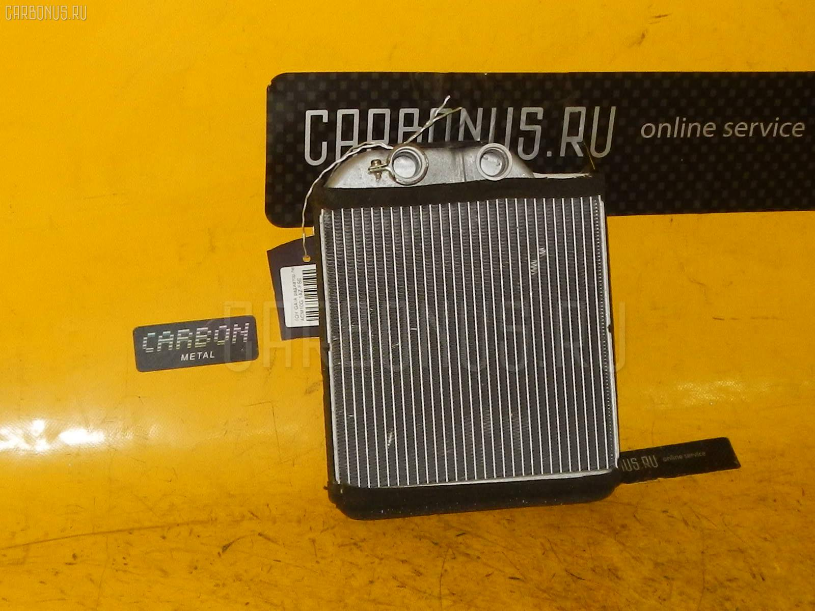 Радиатор печки Toyota Gaia ACM10G 1AZ-FSE Фото 1