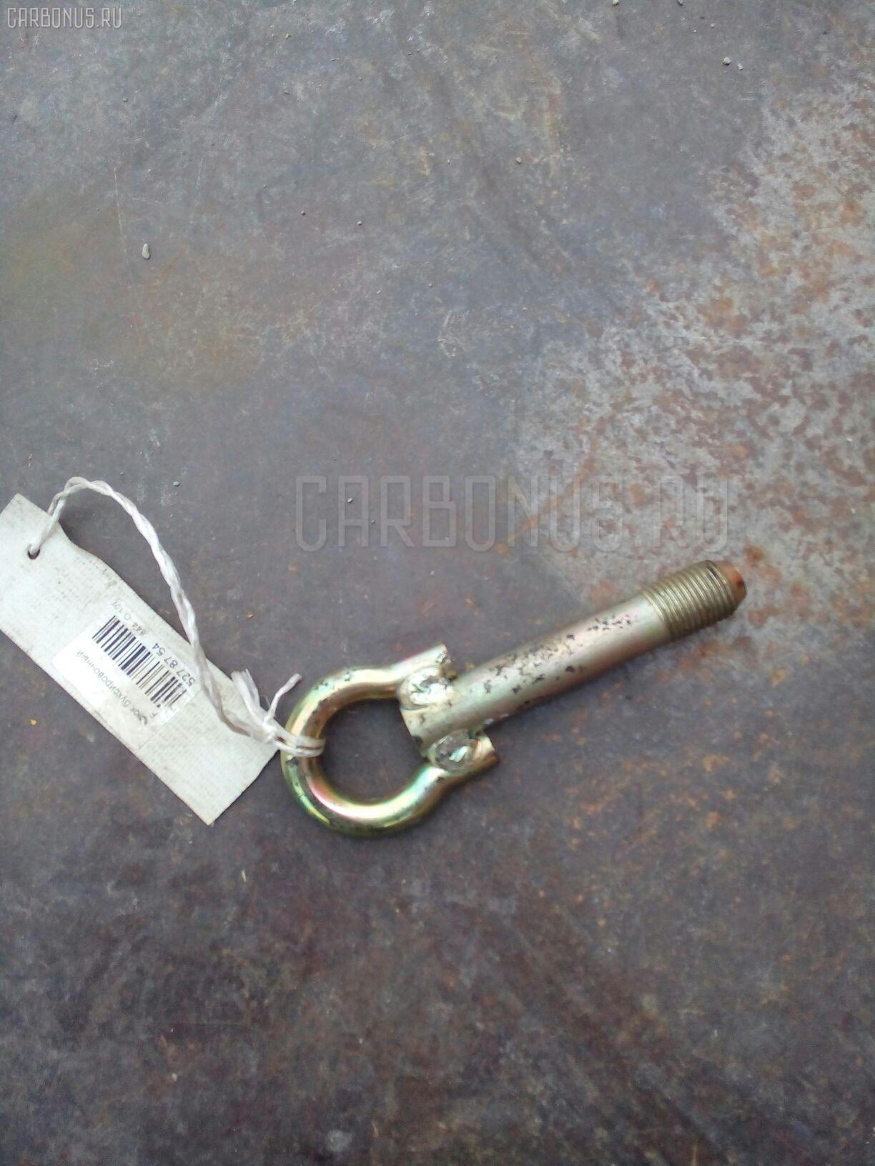 Крюк буксировочный Фото 1