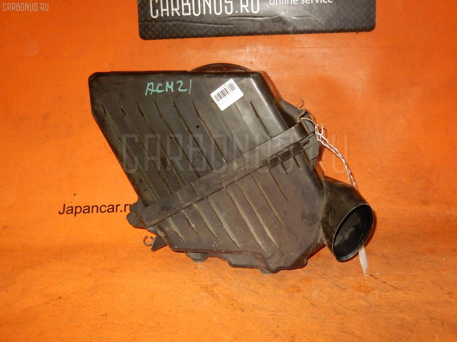 Корпус воздушного фильтра Toyota Ipsum ACM21W 2AZ-FE Фото 1