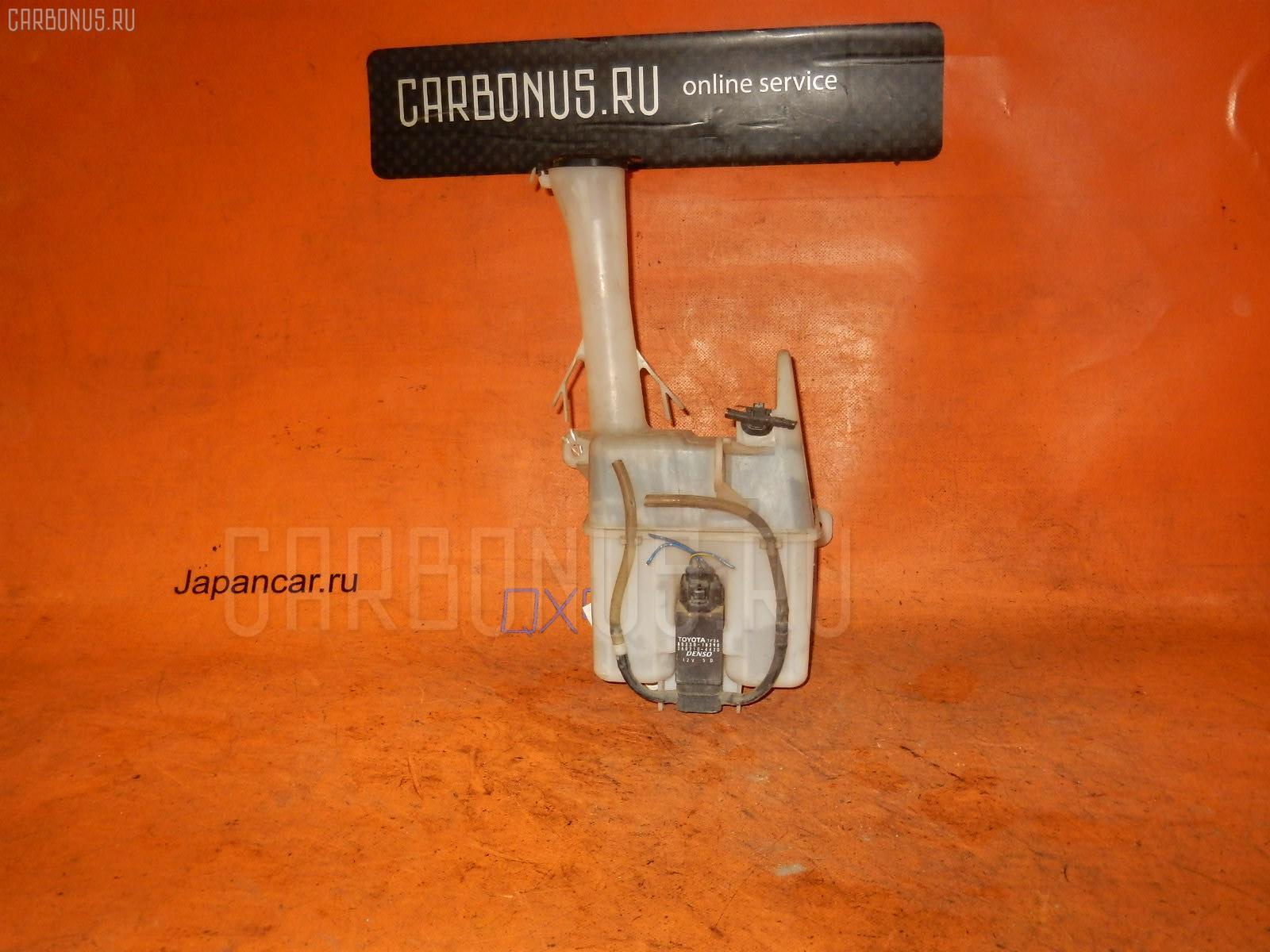 Бачок омывателя TOYOTA COROLLA NZE121 Фото 1