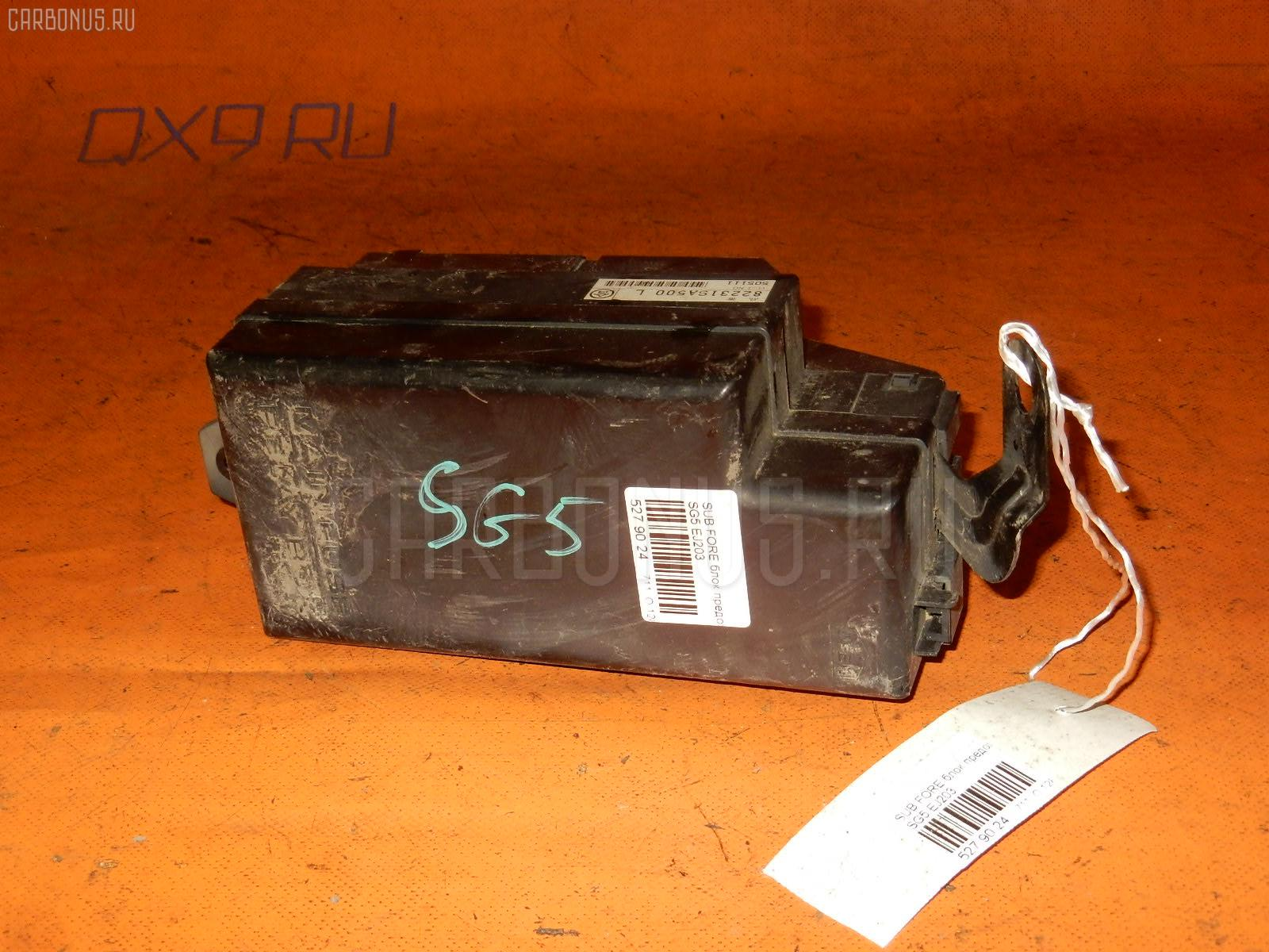 Блок предохранителей Subaru Forester SG5 EJ203 Фото 1