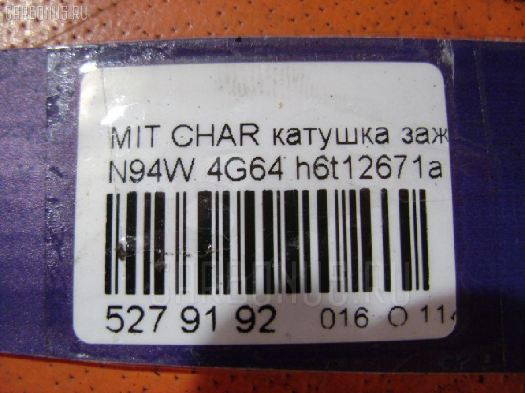 Катушка зажигания MITSUBISHI CHARIOT GRANDIS N94W 4G64 Фото 4