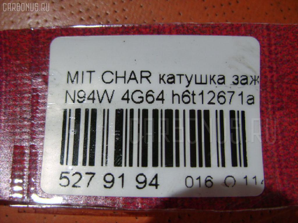 Катушка зажигания MITSUBISHI CHARIOT GRANDIS N94W 4G64 Фото 6