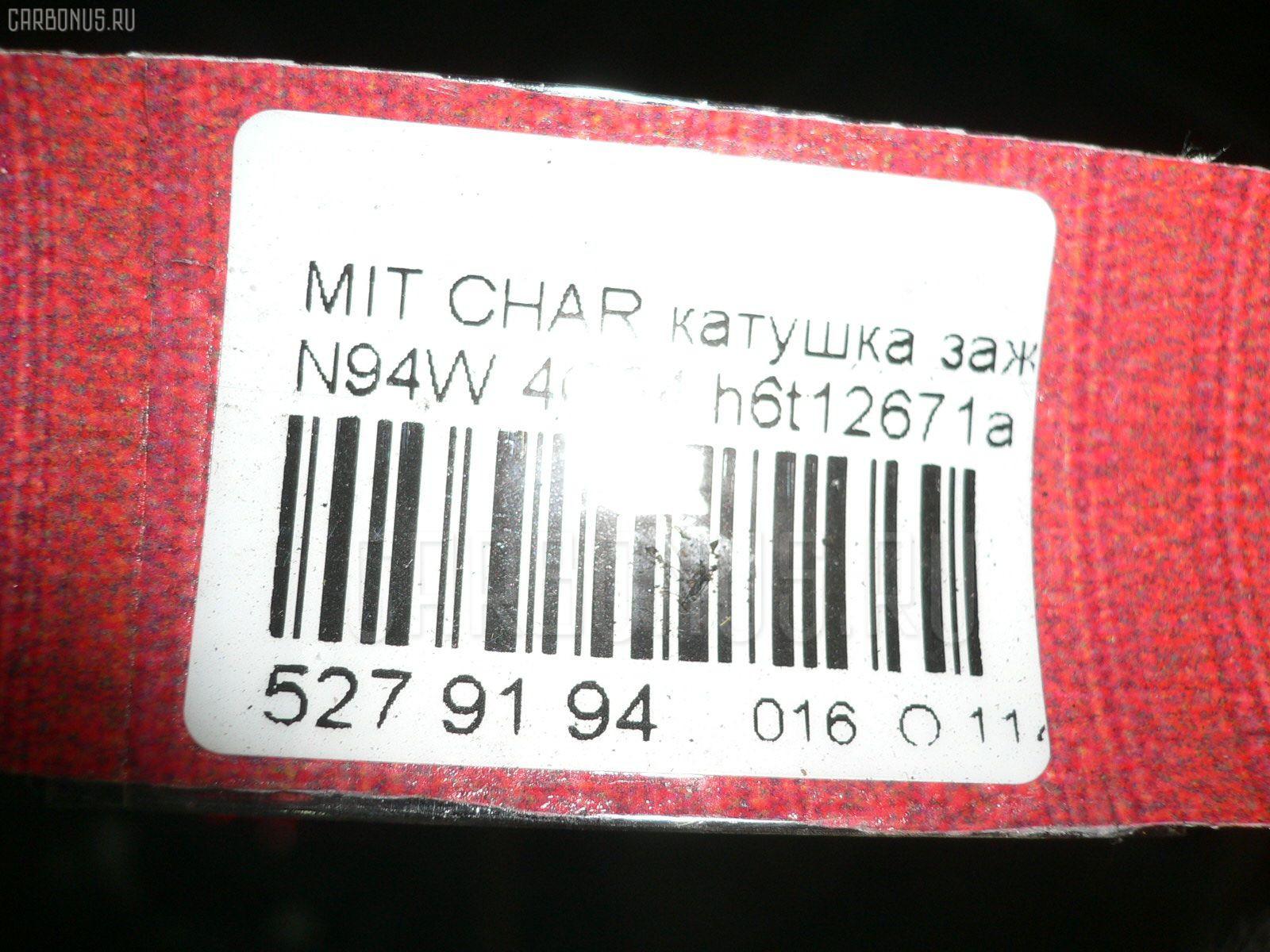 Катушка зажигания MITSUBISHI CHARIOT GRANDIS N94W 4G64 Фото 5