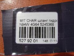 Шланг гидроусилителя Mitsubishi Chariot grandis N94W 4G64 Фото 4