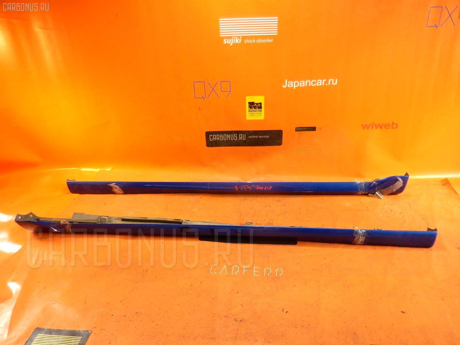 Порог кузова пластиковый ( обвес ) MAZDA FAMILIA S-WAGON BJFW Фото 1