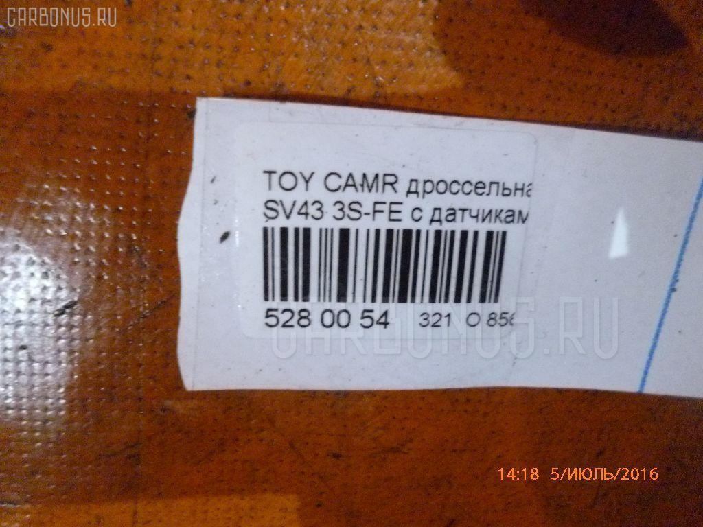Дроссельная заслонка TOYOTA CAMRY SV43 3S-FE Фото 5