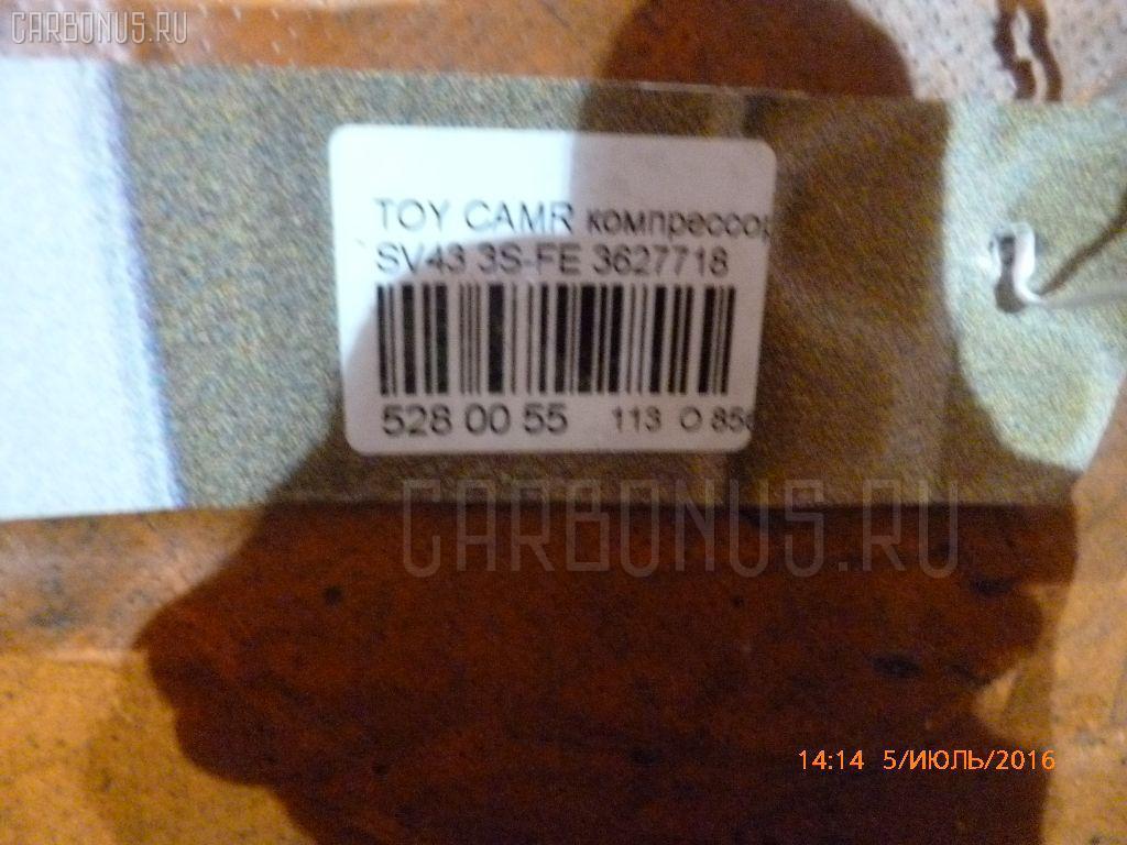 Компрессор кондиционера TOYOTA CAMRY SV43 3S-FE Фото 5