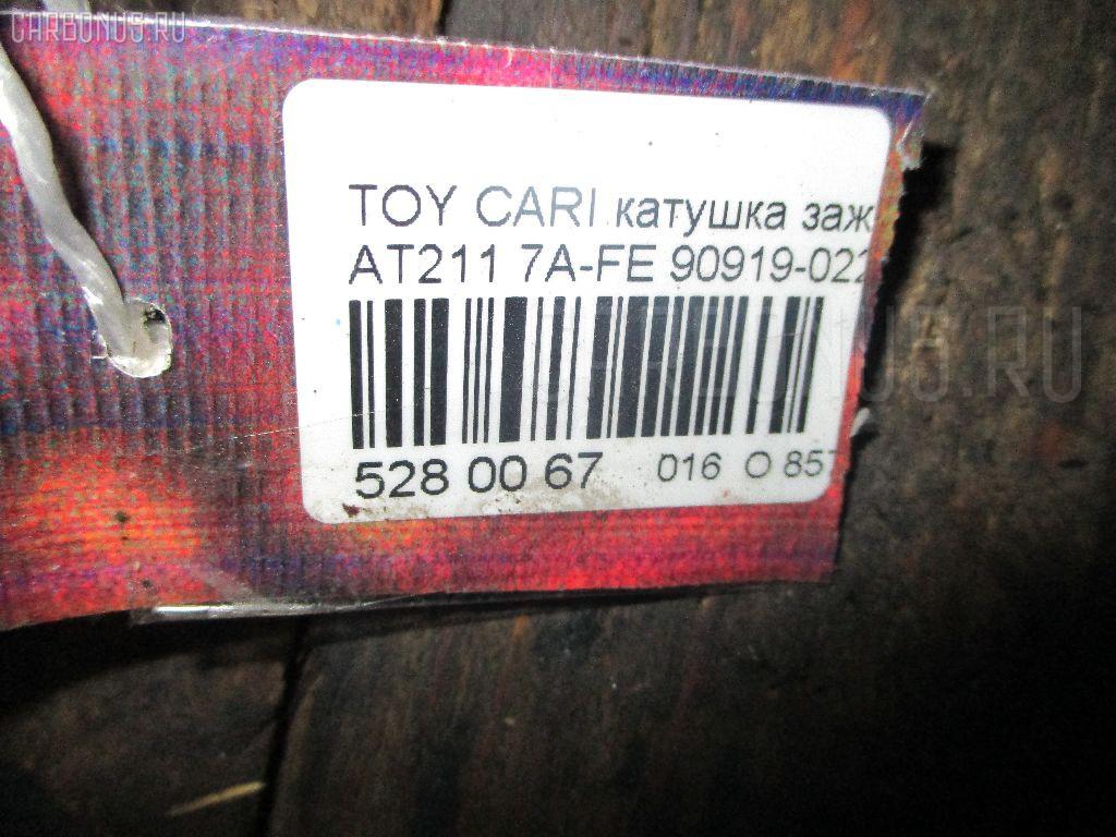 Катушка зажигания TOYOTA CARINA AT211 7A-FE Фото 5