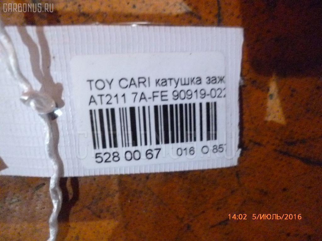 Катушка зажигания TOYOTA CARINA AT211 7A-FE Фото 6