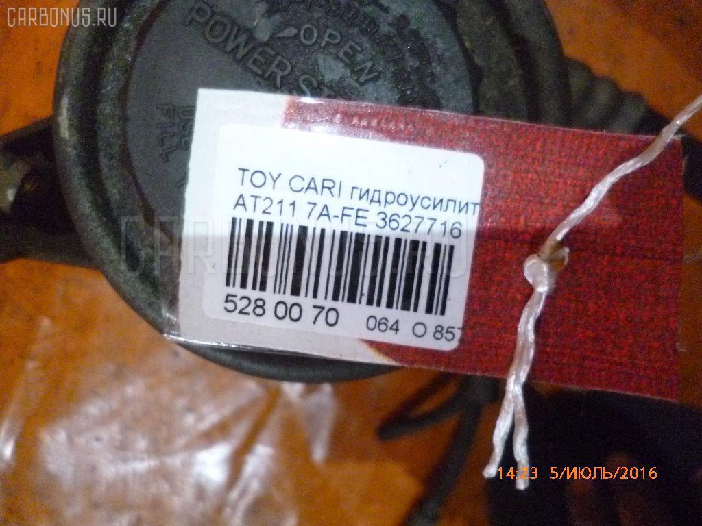 Гидроусилитель TOYOTA CARINA AT211 7A-FE Фото 8