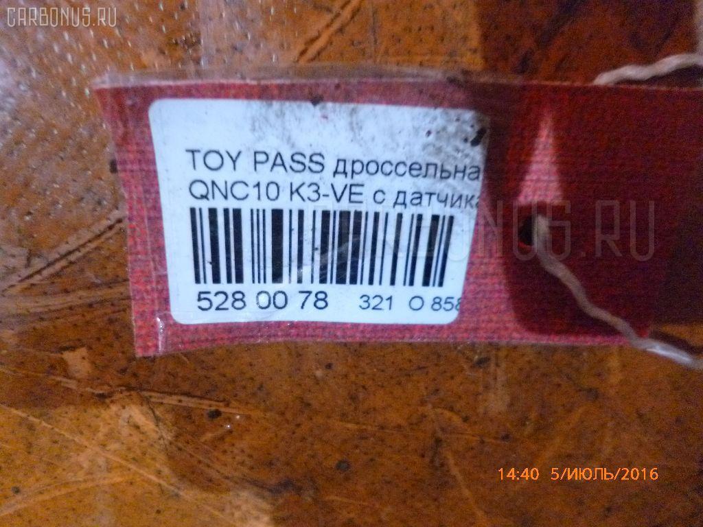 Дроссельная заслонка TOYOTA PASSO QNC10 K3-VE Фото 7