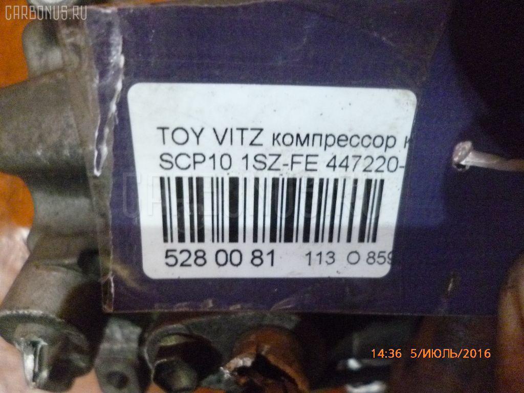 Компрессор кондиционера TOYOTA VITZ SCP10 1SZ-FE Фото 6