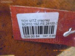 Стартер TOYOTA VITZ SCP10 1SZ-FE Фото 6