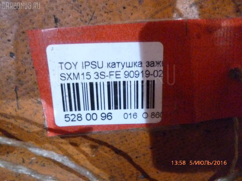 Катушка зажигания TOYOTA IPSUM SXM15 3S-FE Фото 4