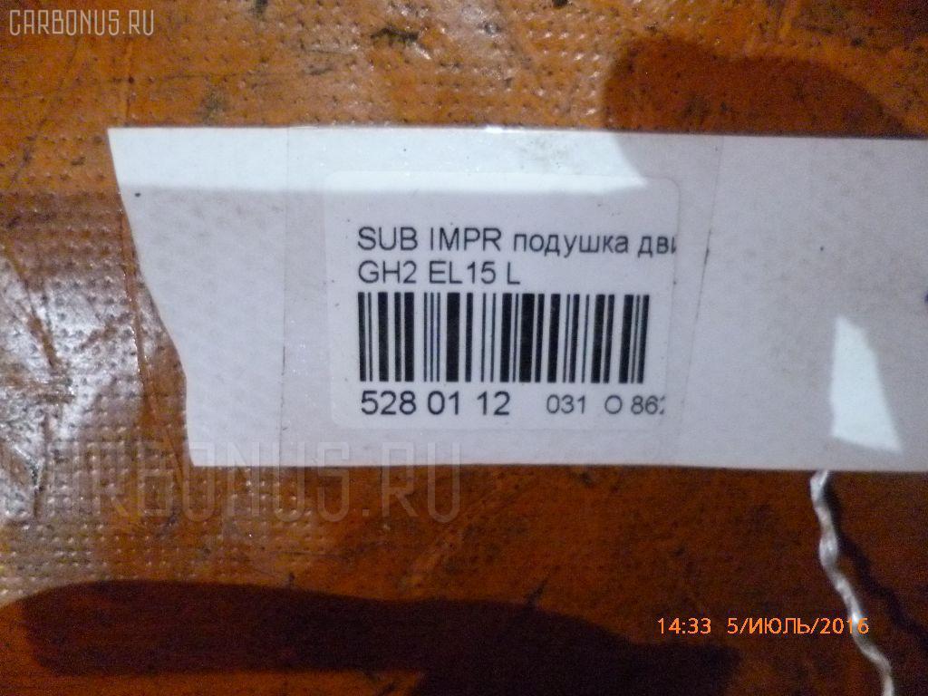 Подушка двигателя SUBARU IMPREZA GH2 EL15 Фото 4