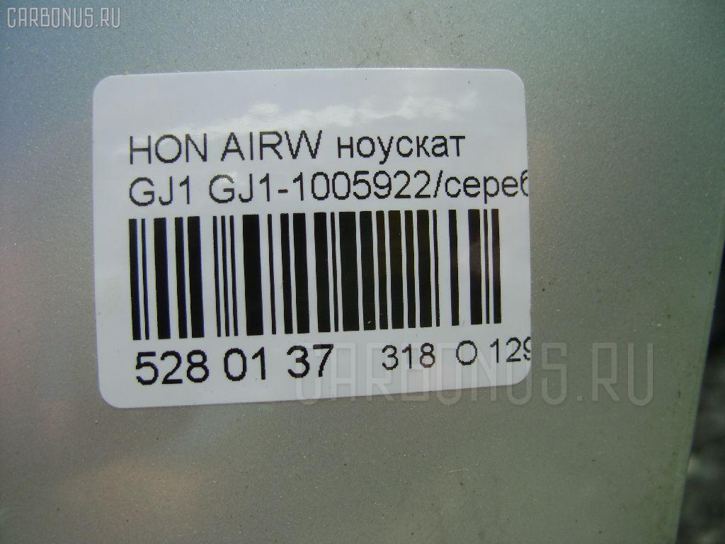 Ноускат HONDA AIRWAVE GJ1 Фото 3