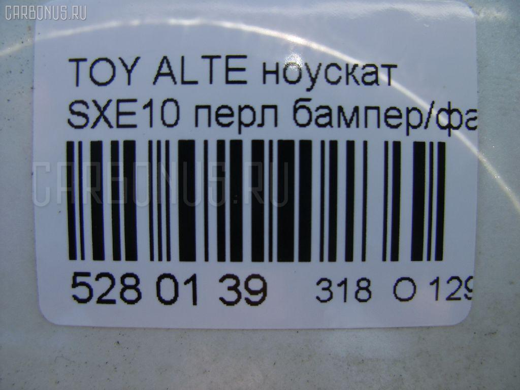 Ноускат TOYOTA ALTEZZA SXE10 Фото 4